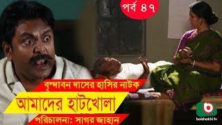 Bangla Comedy Drama | Amader Hatkhola EP - 47 | Fazlur Rahman Babu, Tarin, Arfan, Faruk Ahmed