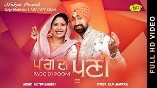 Raja Markhai II Biba Deep Kiran II Pag Di Pooni II Anand Music II New Punjabi Song 2016