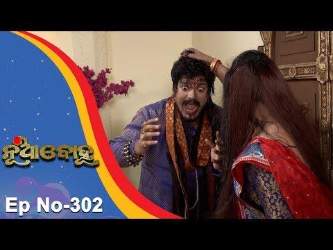 Xxx Mp4 Nua Bohu Full Ep 302 3rd July 2018 Odia Serial TarangTV 3gp Sex