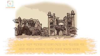 আমাদের ঢাকা- লালবাগ কেল্লা I ছোটদের ইতিহাস I Our Dhaka- Lalbagh  Fort I History for kids,