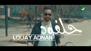Louay Adnan ... Halfouh - Video Clip | لؤي عدنان ... حلفوه - فيديو كليب