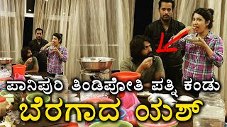 Yash And Radhika pandit Had A good Time With Special Panipuri Chats | Filmibeat Kannada