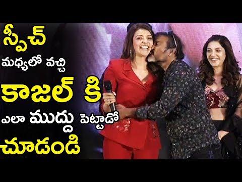 See How Chota K Naidu Kissing Kajal Agarwal At Kavacham Movie Teaser Launch | LA Tv