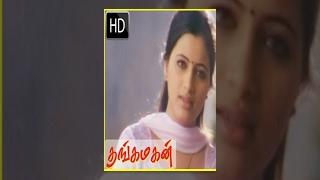 Tamil Full Movie Thanga Magan [HD]