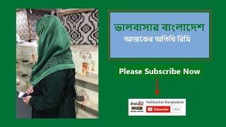 Valobashar Bangladesh (21-04-17) Rimi (ভালবাশার বাংলাদেশ)