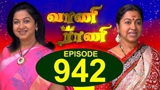 Vaani Rani - Episode 942 04/05/2016