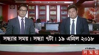 সন্ধ্যার সময় | সন্ধ্যা ৭টা | ১৯ এপ্রিল ২০১৮ | Somoy tv News Today | Latest Bangladesh News
