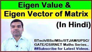 Eigen Value and Eigen Vector in hindi