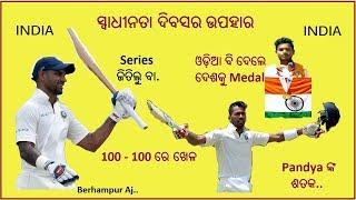 Berhampur Aj    India Vs Srilanka Odia New Funny Video   Berhampuriya Odia Cricket Comedy News Video