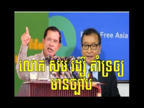 RFA Cambodia Hot News Today Khmer News Today Night 20 07 2017 Neary Khmer