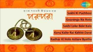 Parampara | Bengali Padabali Kirtan Audio Jukebox | Krishna Chandra Dey, Kalanidhi Rathin Ghosh,
