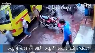 GWALIOR ACCIDENT CAUGHT ON CCTV CAMERA