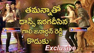 Tamanna with Gali Janardhan Reddy son   Exclusive   గాలి కొడుకు తో తమన్నా డాన్స్ TopTeluguMedia