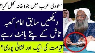 Kia Saudi Arab Mai Bhi Juwa Khana Khul Gya? Qayamat ki Nishani Puri Hogae? The Urdu Teacher