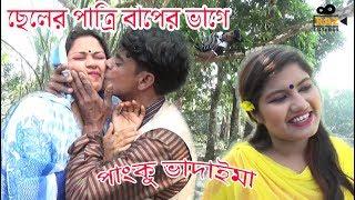 ছেলের পাত্রি বাপের ভাগে I Celer Patri Baper Vage I Panku Vadaima I Koutuk I Bangla Comedy 2018