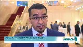 «Астана» халықаралық қаржы орталығы «крипто алқапқа» айналады