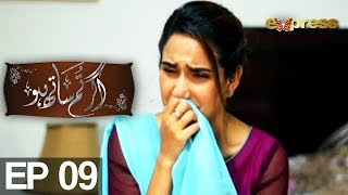 Agar Tum Saath Ho - Episode 09 | Express Entertainment | Humayun Ashraf, Ghana Aly, Anushay Abbasi