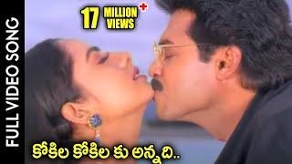 Pellichesukundam Movie || Kokila Kokila Ku Annadi Video Song || Venkatesh, Soundarya, Laila