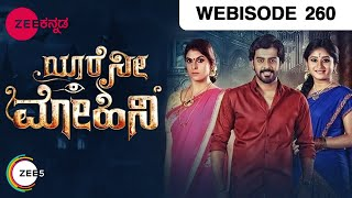 Yaare Nee Mohini  -ಯಾರೇ ನೀ ಮೋಹಿನಿ | Episode - 260 | Webisode | 14 Sep 2018 | #ZeeKannada Serial