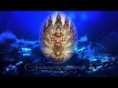 ลายเพลงบูชาพญาอนันตนาคราช 【By ต้นรัก ศิลป์เศียรเกล้า】E SAN MUSIC OF THAILAND