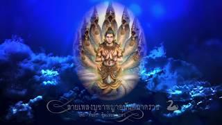 ลายเพลงบูชาพญาอนันตนาคราช  -【By ต้นรัก ศิลป์สยองเกล้า】E-SAN MUSIC OF THAILAND