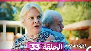 Zawaj Maslaha - الحلقة 33 زواج مصلحة