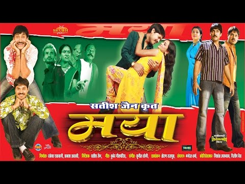 Xxx Mp4 MAYAA FULL MOVIE Anuj Sharma Prakash Awasthi Priti Jain Superhit Chhattisgarhi Movie 3gp Sex