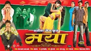 MAYAA - FULL MOVIE - Anuj Sharma - Prakash Awasthi - Priti Jain - Superhit Chhattisgarhi Movie