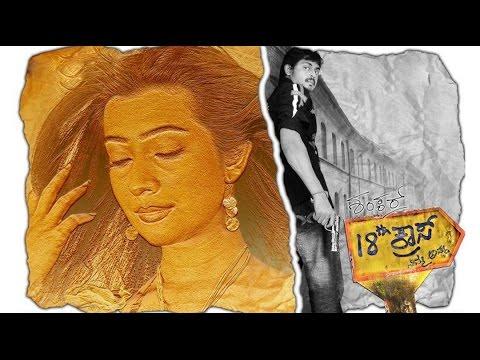 Xxx Mp4 18th Cross New Kannada Movie Feat Deepak Radhika Pandit Full Length Kannada Movie 3gp Sex