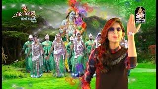 Kinjal Dave    DJ GOVALAN (Desi Kanudo) - Part 1    DJ Non Stop    Krishna Janmashtami Songs