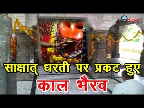 Xxx Mp4 इस मंदिर में साक्षात प्रकट हुए काल भैरव भक्तों के प्रसाद के साथ कुछ किया जिसे जानकर उड़ जायेंगे होश 3gp Sex