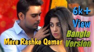 Mere Rashke Qamar | New Bangla Version 2017 | Siam and Shahtaj | YouTube