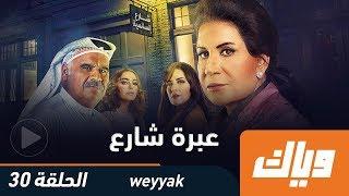 عبرة شارع - الحلقة 30  كاملة على تطبيق وياك | رمضان 2018