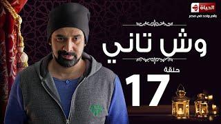 مسلسل وش تاني - الحلقة السابعة عشر  - بطولة كريم عبد العزيز - Wesh Tany Series Episode 17