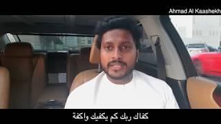 The Most Difficult Arabic Poem Challenge - هندي يتقن شعر كفاك ربك كم يكفيك