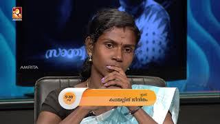 Kathayallithu Jeevitham   Today_12-11-2018 @ 9:30 PM   #AmritaTV #Promo