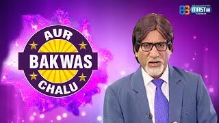 Ab Bakwas Chalu - Mamta Banerjee
