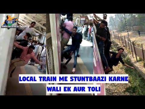 Xxx Mp4 Local Train Me Stuntbaazi Karne Wali Ek Aur Toli Hindustani Reporter 3gp Sex