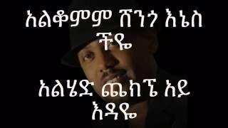 Abinet Agonafir Astaraky - Lyrics