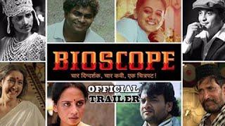 Bioscope | Official Trailer | Spruha Joshi, Sandeep Khare, Veena Jamkar | Marathi Movie