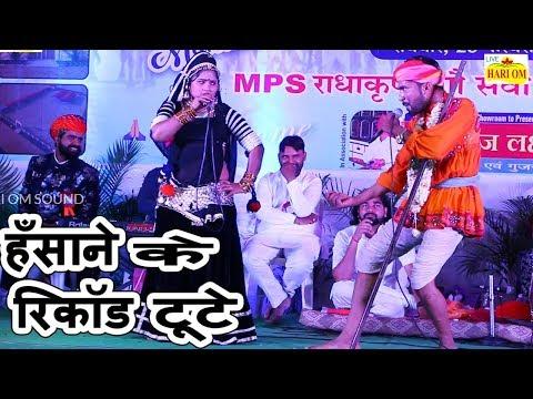Xxx Mp4 2 New Funny Comedy 2018 Rajasthani Hit Video 3gp Sex