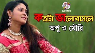 Koto Ta Valobashle   কতটা ভালবাসলে   Opu   Mouri   New Bangla Music Video 2017   Soundtek