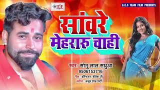 Sonu lal Sadhuwa - साँवरे मेहरारू दिह भगवान - Bhojpuri Hit Song 2019 New - Saware Mehraru Chahi