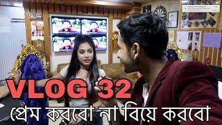 প্রেম করবো না বিয়ে করবো | Vlog 32 | Tawhid Afridi | Bangla New Video 2017 |
