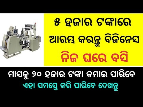 ୫ ହଜାର ଟଙ୍କାରେ ଆରମ୍ଭ କରନ୍ତୁ ଏହି Business Low Investment Business Phenyl Business Ideas in Odia