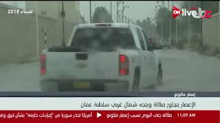 مصرع شخص ثان جراء إعصار مكونو بولاية صلالة العمانية