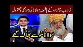 Anchor Shahzeb Khanzada badly exposed Molana Fazal-ur-Rehman on live Show   Original Video