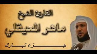 جــــزء تبارك  الشيخ ماهر المعيقلي