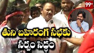 Tuni Janasena Leaders about Pawan Kalyan Public Meeting | 99 TV Telugu
