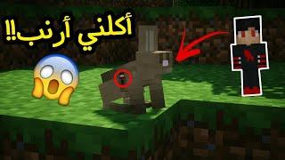أرنب أكل إبني وضاع في ماين كرافت..!! (شوفو أيش طلع له!!)😨